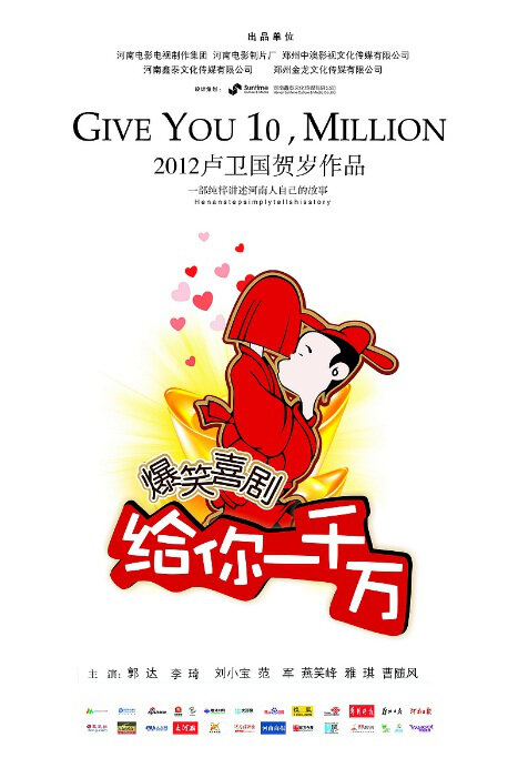 Give You Ten Million Movie Poster, 2012