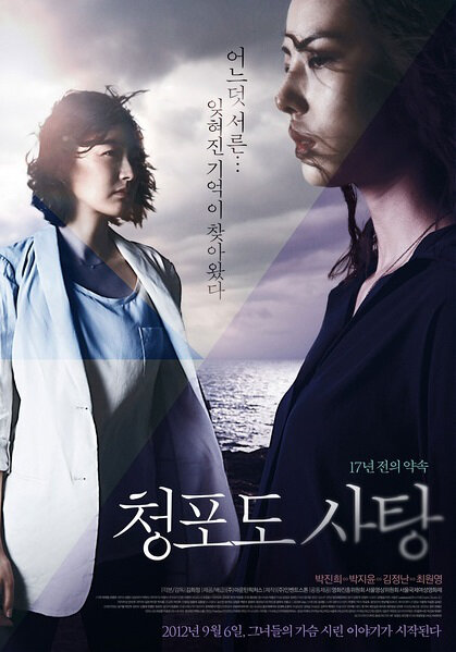 Grape Candy Movie Poster, 2012 film