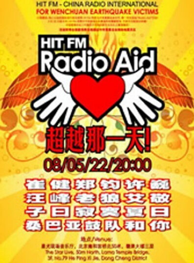 HIT FM Radio Aid Movie Poster, 2012