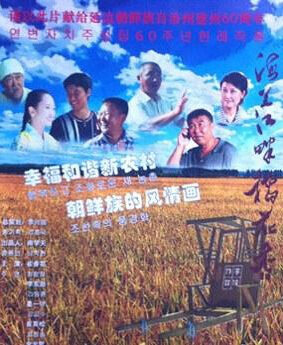 Hailan River Bank Rice Movie Poster, 2012