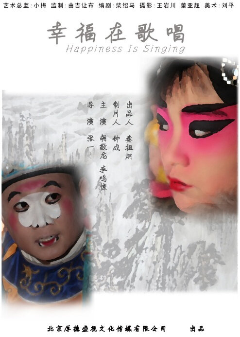 Happiness Is Singing Movie Poster, 2012