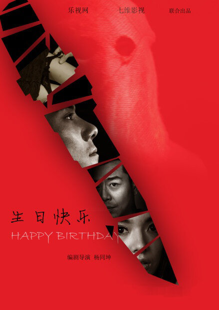 Happy Birthday Movie Poster, 2012