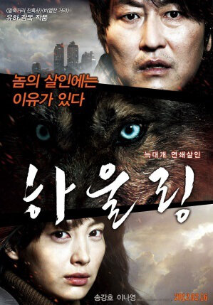 Howling Movie Poster, 2012 film