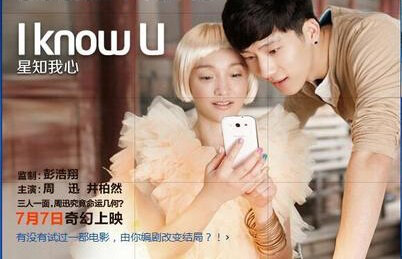 I Know You Movie Poster, 2012