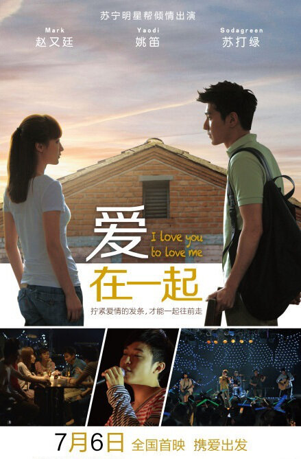 I Love You to Love Me Movie Poster, 2012
