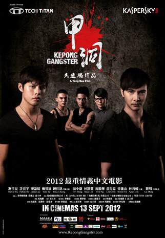 Kepong Gangster Movie Poster, 2012 film