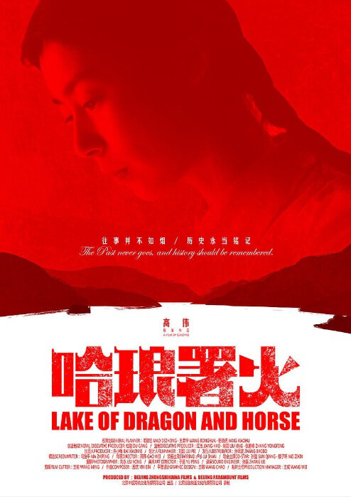 Lake of Dragon and Horse Movie Poster, 2012