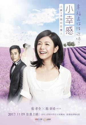 Lavender Movie Poster, 2012