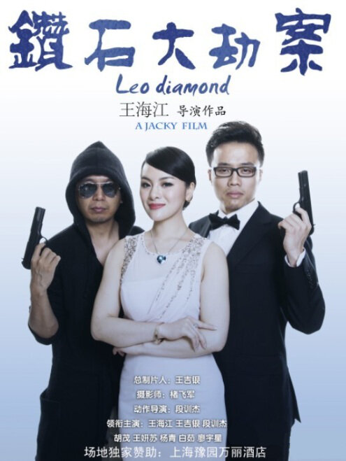 Leo Diamond Movie Poster, 2012
