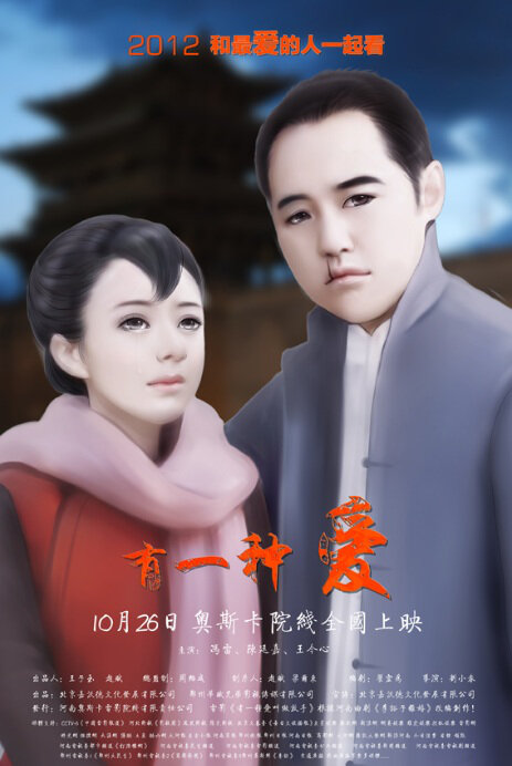 Let Go of Love Movie Poster, 2012