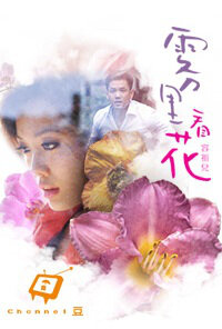 Looking Flowers in the Fog Movie Poster, 2012 Love in the Buff Movie Poster, 2012 Hong Kong Movie