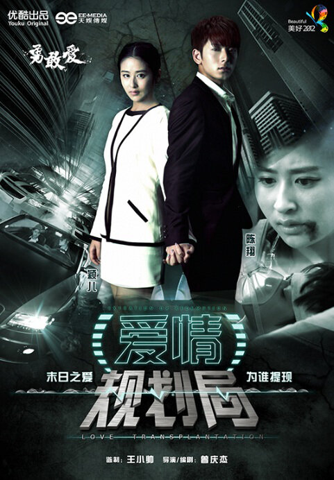 Love Planning Bureau Movie Poster, 2012