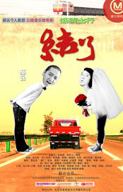 Married Movie Poster, 2012