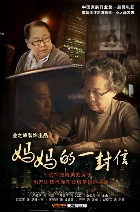 Mother's Letter Movie Poster, 2012