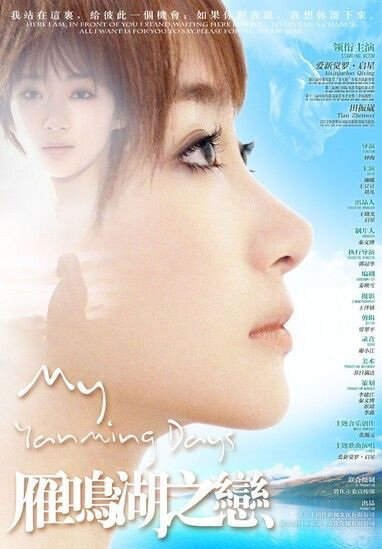 My Yanming Days Movie Poster, 2012 Chinese film