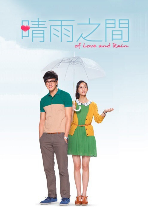 Of Love and Rain (2012) - China - Film Cast - Chinese Movie