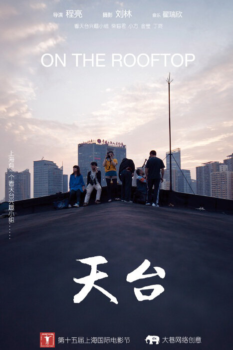 On the Rooftop Movie Poster, 2012