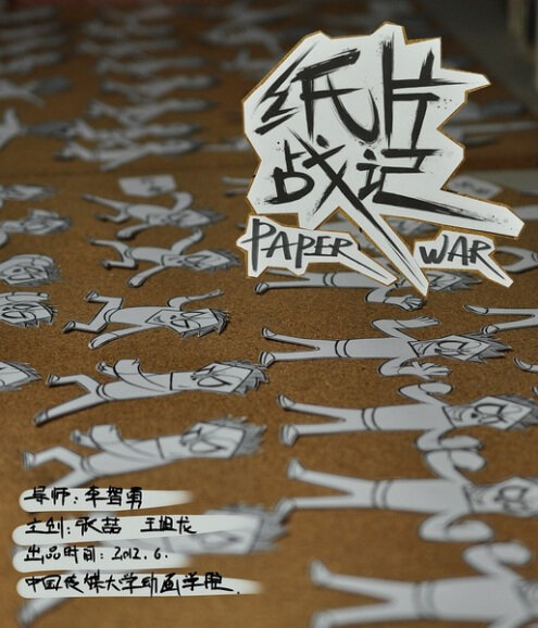 Paper War Movie Poster, 2012