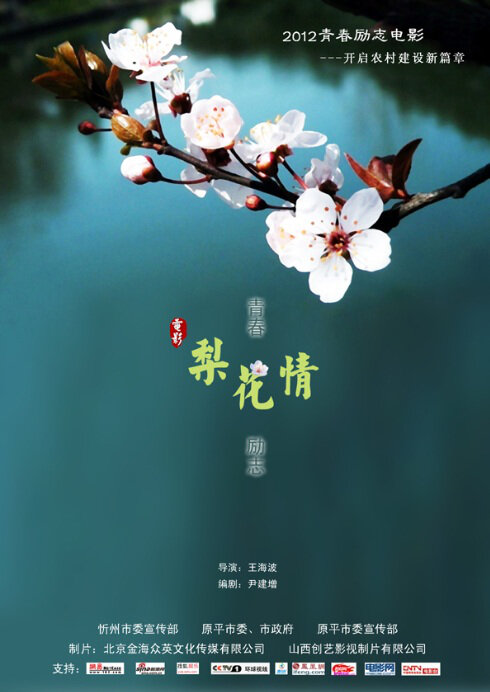 Pear Flower Emotion Movie Poster, 2012