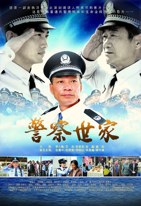 Police Aristocratic Family Movie Poster, 2012