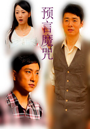 Predicted Curse Movie Poster, 2012 Chinese film