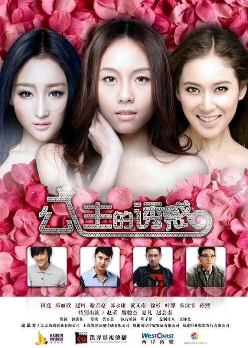 Princess's Temptation Movie Poster, 2012
