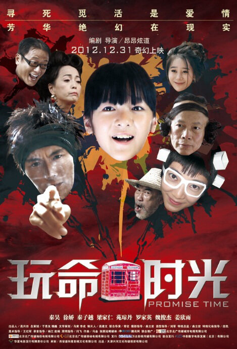 Promise Time Movie Poster, 2012, Kingdom Yuen