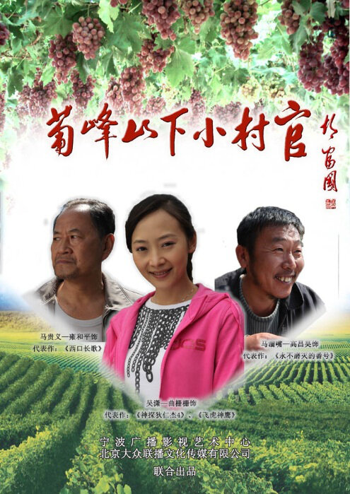 Pufeng Mountain Village Official Movie Poster, 2012