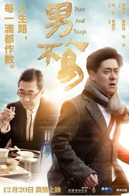 Pure and Tough Movie Poster, 2012 Chinese film
