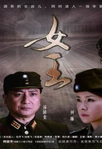 Queen Movie Poster, 2012 Chinese film