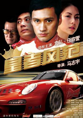 Royal Style Movie Poster, Chinese Action Movie 2012