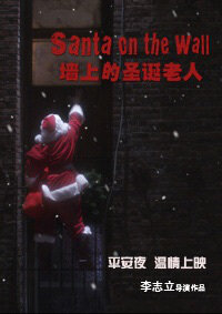 Santa on the Wall Movie Poster, 2012