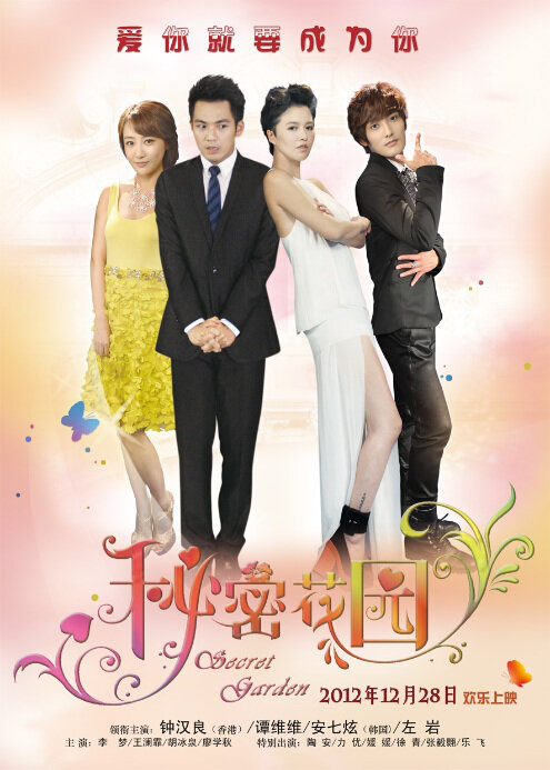 Secret Garden Movie Poster, 2012