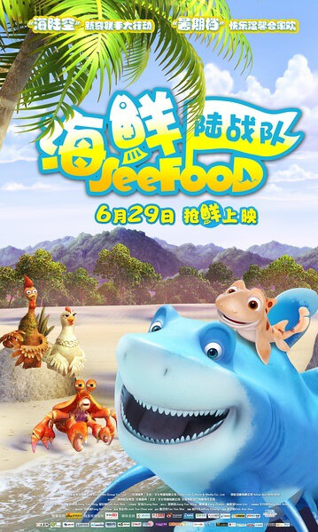 SeeFood Movie Poster, 2012