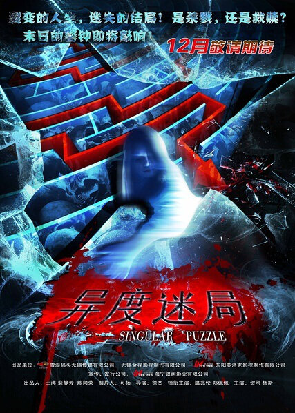Singular Puzzle Movie Poster, 2012 Chinese Horror Movie