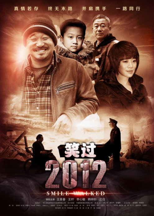 Smile Walked Movie Poster, 2012