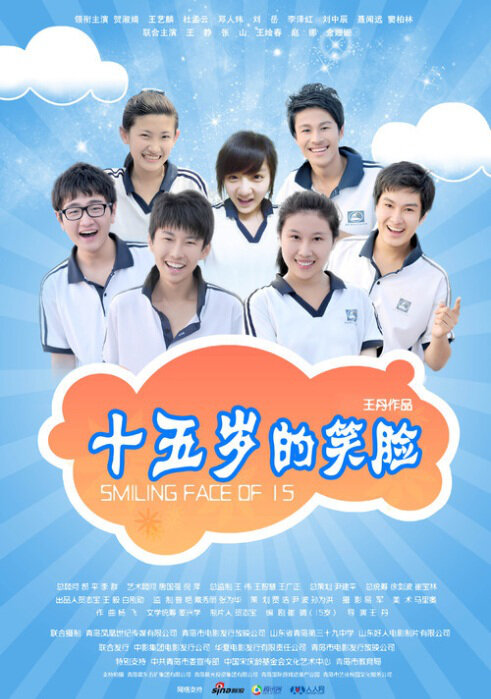 Smiling Face of 15 Movie Poster, 2012