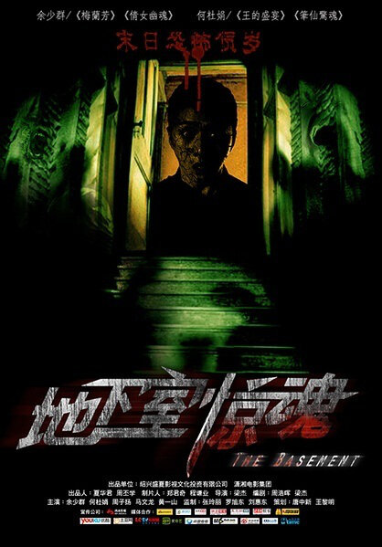 The Basement Movie Poster, 2012 Mystery Movies