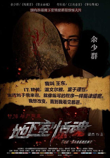 photos from the basement 2012 movie poster 2 chinese movie