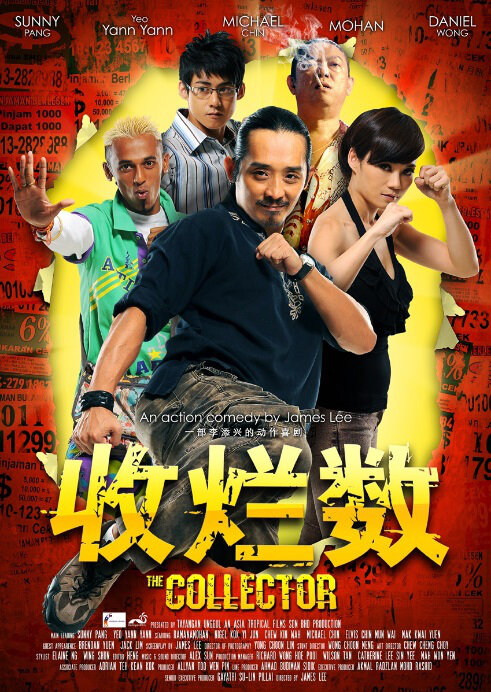 The Collector Movie Poster, 2012 film