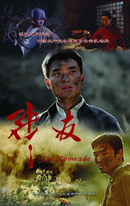 The Comrade Movie Poster, 2012
