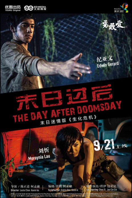 The Day After Doomsday Movie Poster, 2012