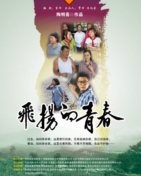 The Flight of Youth Movie Poster, 2012