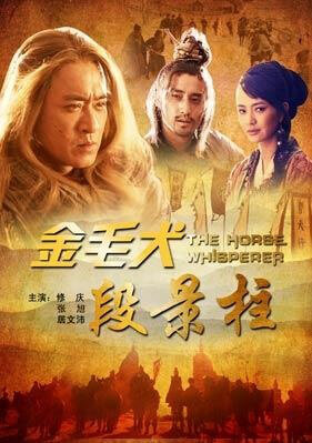The Horse Whisperer Movie Poster, 2012 Chinese film