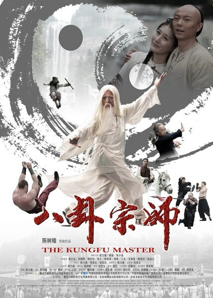 The Kungfu Master Movie Poster, 八卦宗师 2012 Chinese film