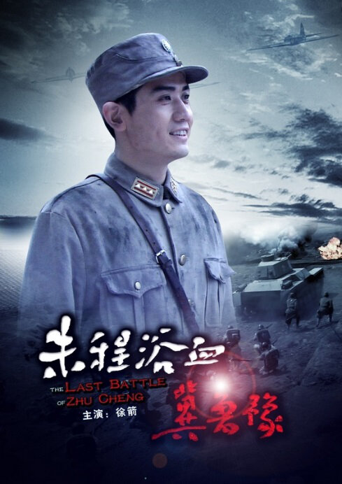 The Last Battle of Zhu Cheng Movie Poster, 2012 Chinese film