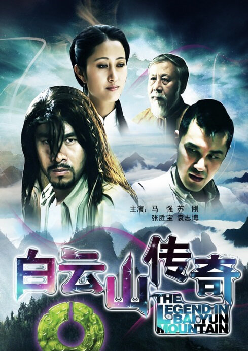 The Legend in Baiyun Mountain Movie Poster, 2012 Chinese film