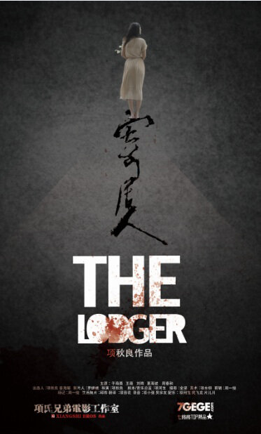 The Lodger Movie Poster, 2012