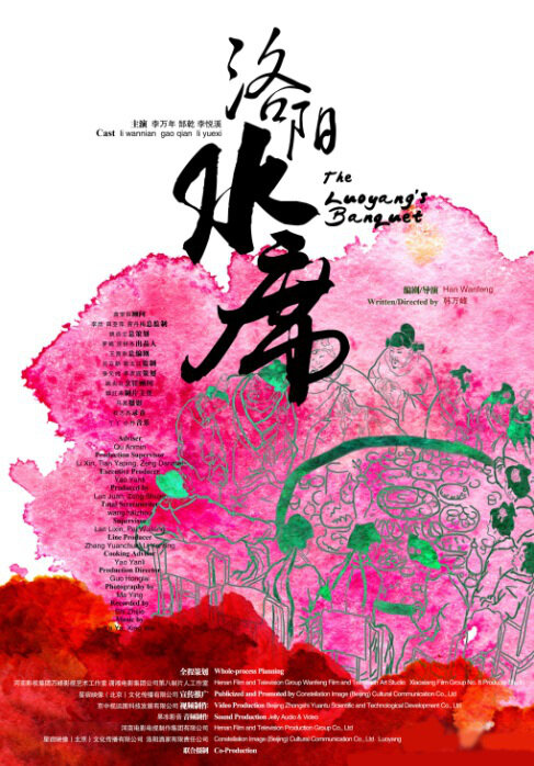 The Luoyang's Banquet Movie Poster, 2012