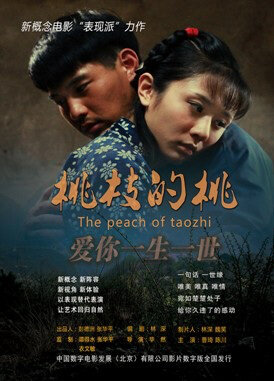 The Peach of Taozhi Movie Poster, 2012